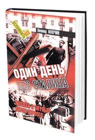 Книга Леонида Млечина «Один день без Сталина»: как в 1941 году СССР остался без руководства