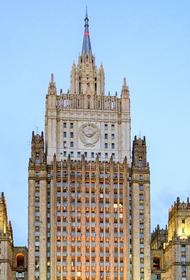 В МИД заявили, что Россия будет жестко отвечать на любое давление со стороны Запада