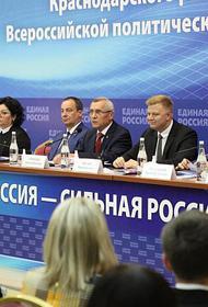 Юрий Бурлачко принял участие в краевой конференции партии «Единая Россия»