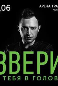 Группа «Звери» выступит в Челябинске