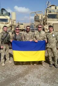 Украина вывела своих военных из состава миссии НАТО в Афганистане