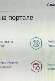 Минтруд РФ: Российские граждане смогут автоматически получать выплаты от государства через сайт Госуслуг