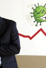 COVID-19: последствия для бизнеса