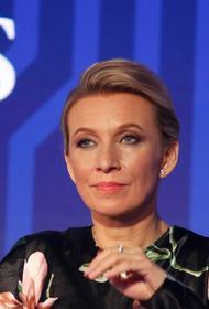Представитель МИД РФ Захарова прокомментировала заявления Мааса и Орбана
