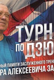 В память о товарище и наставнике Зайцеве Викторе Алексеевиче