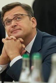 Кулеба: Условием запуска «Северного потока 2» должна стать «деоккупация украинских территорий»