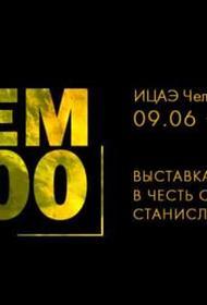 Челябинцев приглашают на выставку, посвященную творчеству Станислава Лема