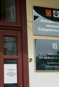В Хабаровском крае началась предвыборная кампания на пост губернатора