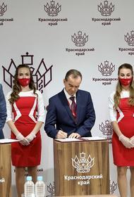 Делегация Кубани приняла участие в экономическом форуме в Санкт-Петербурге