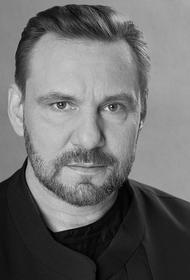 На 52-м году жизни умер заслуженный артист России Андрей Егоров