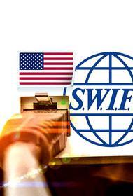 О возможном отключении от SWIFT и рисках блокировки иностранных платежных систем