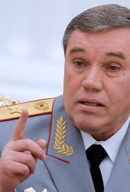 НГШ ВС РФ Валерий Герасимов вручил дипломы выпускникам Академии Генштаба
