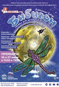 Челябинский театр кукол приглашает на мюзикл «Бибигон»