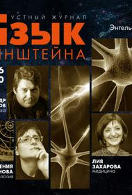 Челябинские ученые и эксперты обсудят актуальные новости науки