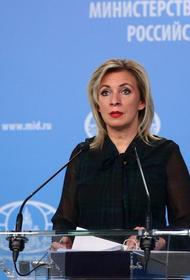 Захарова: в ЕС знают, каким будет ответ на продление санкций против Крыма и Севастополя