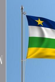 Африканские СМИ: Париж скорбит о потере влияния в ЦАР