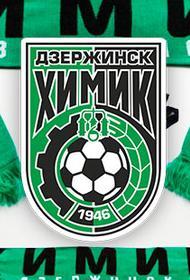 Дзержинский футбольный клуб «Химик» вернул себе профессиональный статус