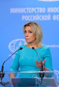 Захарова назвала заявления Лондона по инциденту с эсминцем в Черном море «ложью»