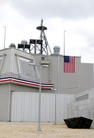 Издание Avia.pro: в случае войны Калининград может попасть под ракетные удары американской системы Aegis Ashore в Польше