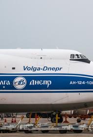 Первая российская авиагрузовая компания «Волга-Днепр» будет облетать Белоруссию из-за санкций