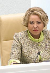Матвиенко заявила о слаженной работе России и Казахстана в противостоянии COVID-19