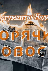Бизнес-центр на костях советских солдат и чипы в головах россиян. Резонансные новости недели