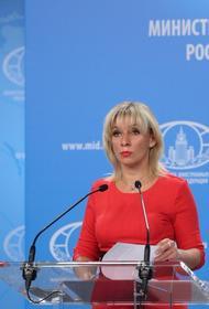 Захарова сравнила требование Чехии о компенсации ущерба после взрывов во Врбетице с действиями «вымогателей»