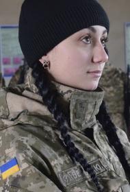 Украинских женщин-военнослужащих будут сажать на гауптвахту и отправлять в дисциплинарный батальон наравне с мужчинами