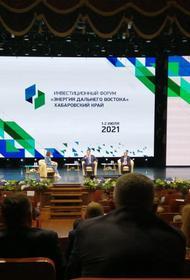 В Хабаровске открылся первый инвестфорум «Энергия Дальнего Востока»