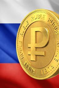 ЦБ запустит цифровой рубль для борьбы с серыми схемами