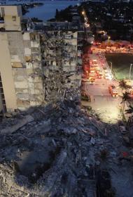 Количество погибших при обрушении многоэтажного дома во Флориде увеличилось до 24