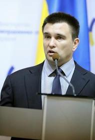 Экс-глава МИД Украины Климкин сожалеет, что ЕС не хочет реально ударить санкциями по России