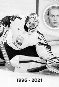 Cкропостижно умер 24-летний вратарь сборной Латвии по хоккею Матис Кивлениекс