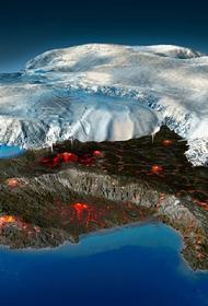 Антарктиду причислили к самому большому вулканическому региону на Земле