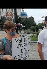 В Хабаровске прошел митинг в годовщину ареста Сергея Фургала