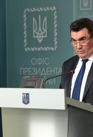 Секретарь Совнацбеза Украины Алексей Данилов предсказал будущий «развал» России