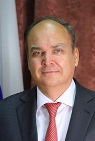 Посол РФ в США Антонов назвал внесение российских предприятий в «черный список» «очередным конфронтационным шагом»