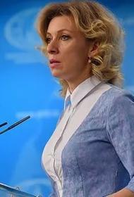 Представитель МИД РФ Мария Захарова заявила о несостыковке в отчете ОЗХО по отравлению Навального: «Все было разыграно заранее»