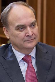 Посол России в США Антонов заявил, что Москва требует от Вашингтона уважения