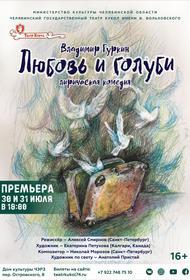 Челябинский театр кукол готовит премьеру комедии «Любовь и голуби»