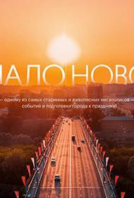 800-летие Нижнего Новгорода как повод к развитию международных связей