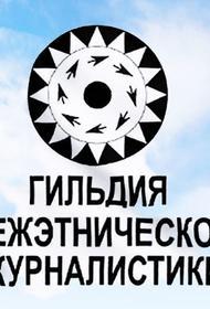 В Москве создано сообщество журналистов-мигрантов