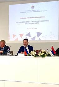 Делегация Краснодарского края посетила бизнес-форум в Сербии