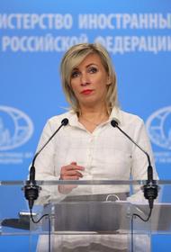Захарова заявила, что власти Украины забывают о гарантии защиты русского языка в стране