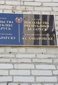 Белоруссия закрывает отделение посольства в Хабаровске