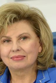 Источник в аппарате уполномоченного по правам человека в РФ заявил, что Москалькову выписали из больницы