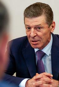 Козак: попытки разрешения конфликта в Донбассе военным путём разрушат Украину