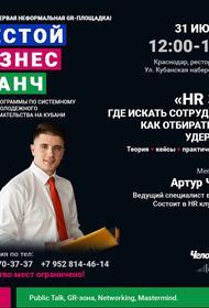 31 июля в Краснодаре состоится уже шестой бизнес-бранч 18+