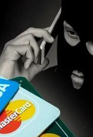 Финансовое мошенничество: как уберечь себя и своих близких