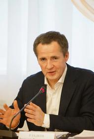 Вячеслав Гладков: «Все, что мы делаем, направлено на улучшение жизни людей»